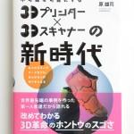 books_nikkeibp-2014-1