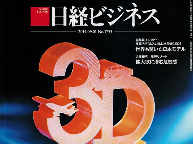 日経ビジネス「新覇者は誰だ3D生産競争」