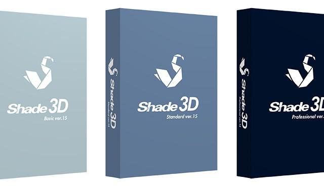 3Dプリント機能が強化されたShade新バージョンShade 3D Ver.15
