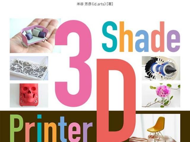 3Dプリント書籍出版記念セミナーのご案内