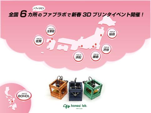 bonsai labとFabLabが 3Dプリンタ組立てイベントを全国で同時開催!