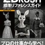 ZBrush-books-1