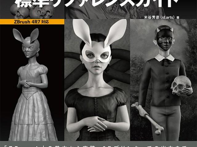 超初心者向けZBrush入門書出版のお知らせ