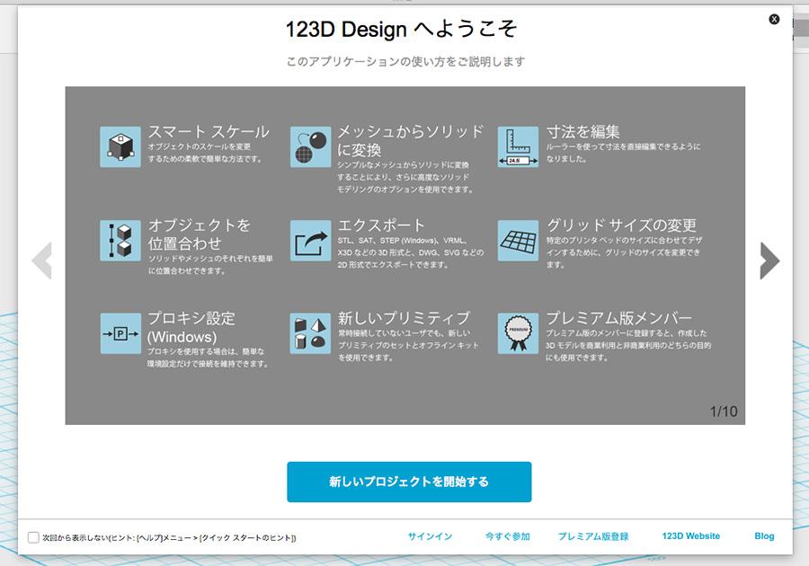 123d-design-japanese-4
