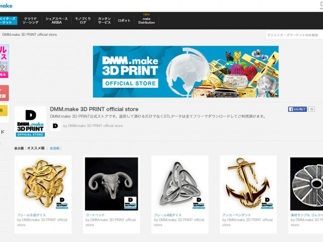 DMM.make 3Dプリントオフィシャルストア開設
