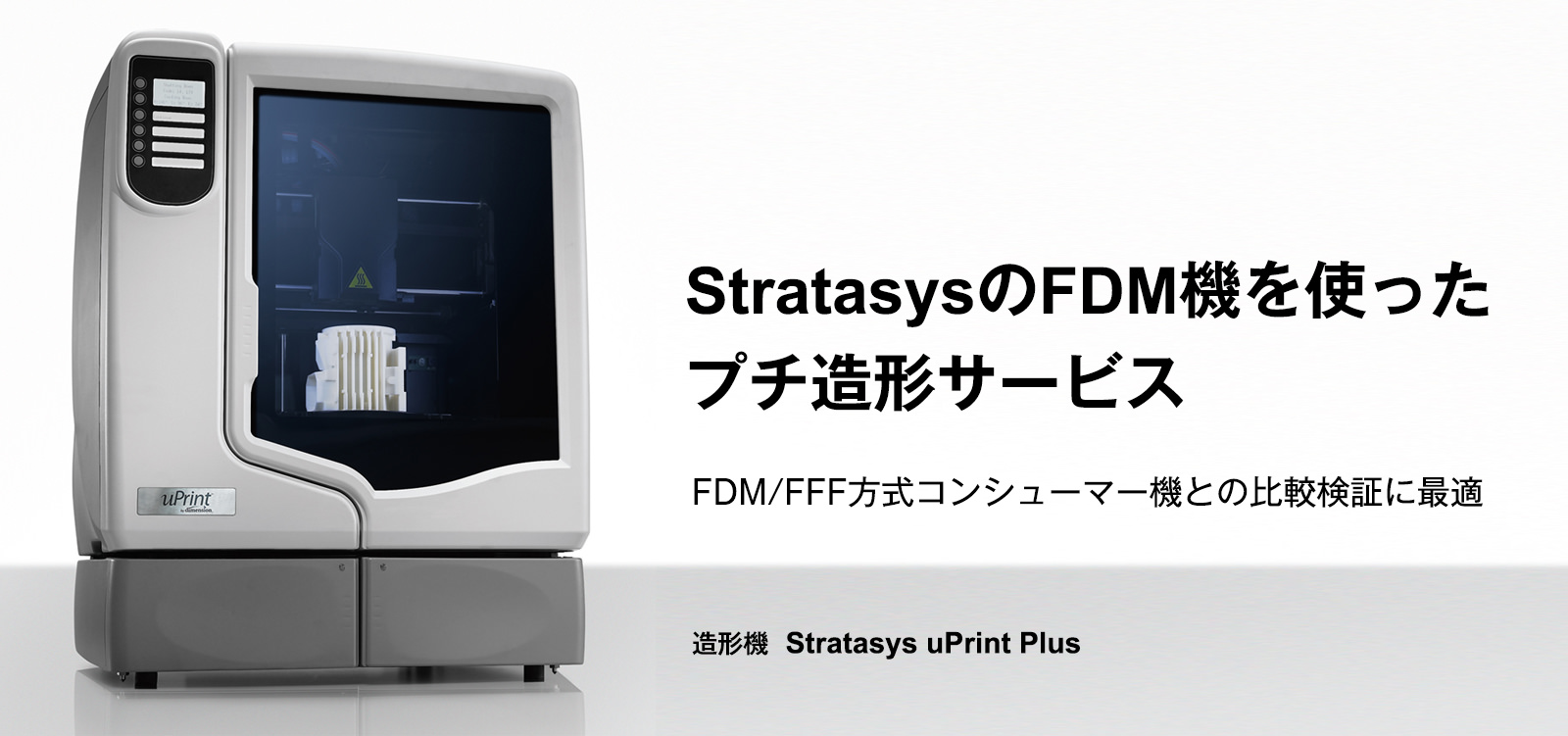 uPrint-3d-print-service-1