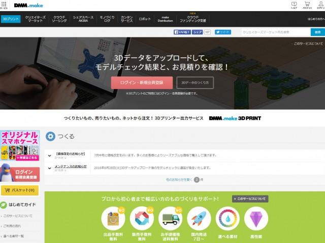 DMM.make 3Dプリント価格改定