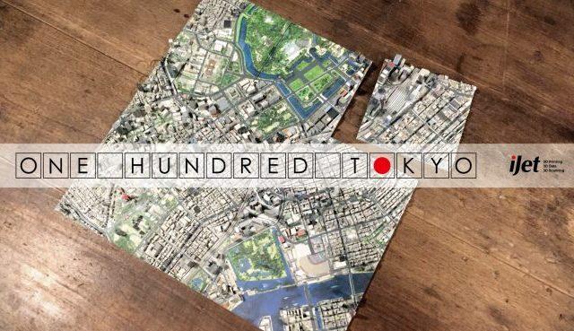 3Dプリンタで製作した東京リアルジオラマがローンチ