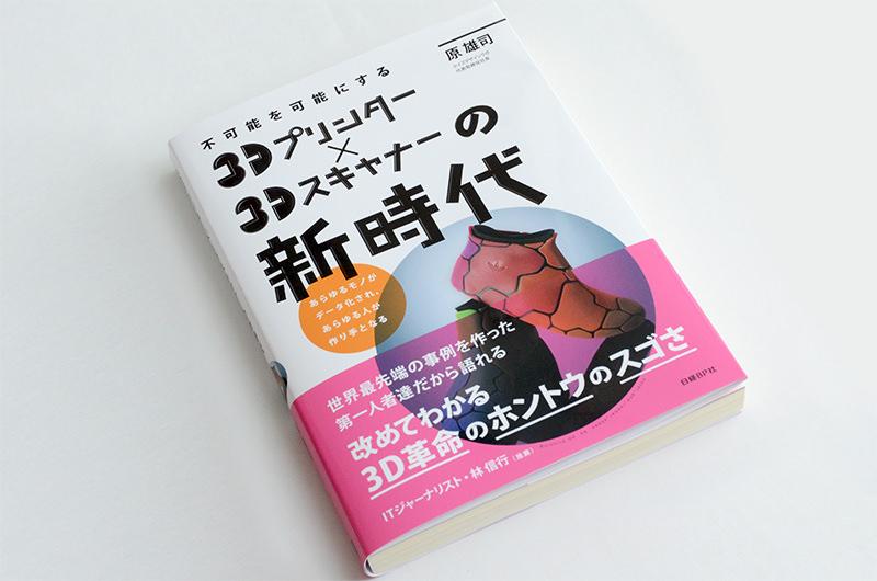 books_nikkeibp-2014-2