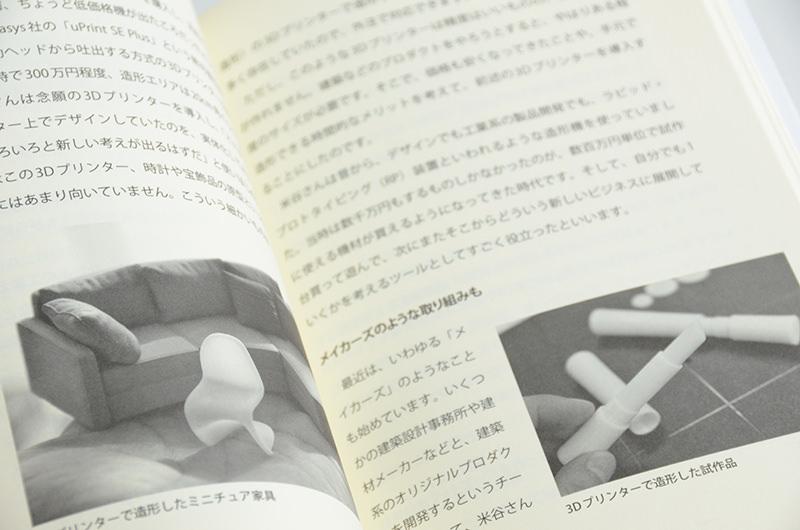 books_nikkeibp-2014-3