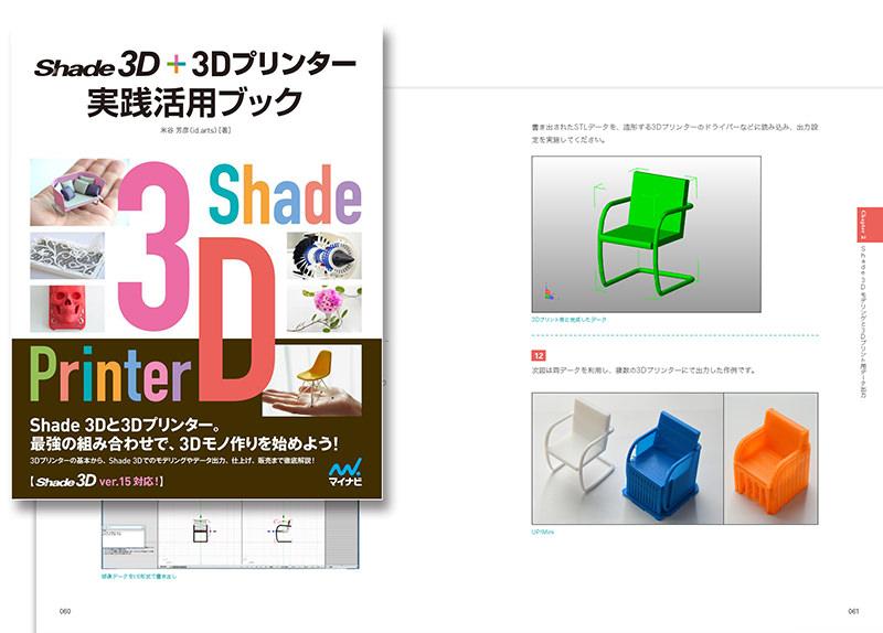 Shade-3D-Print_books