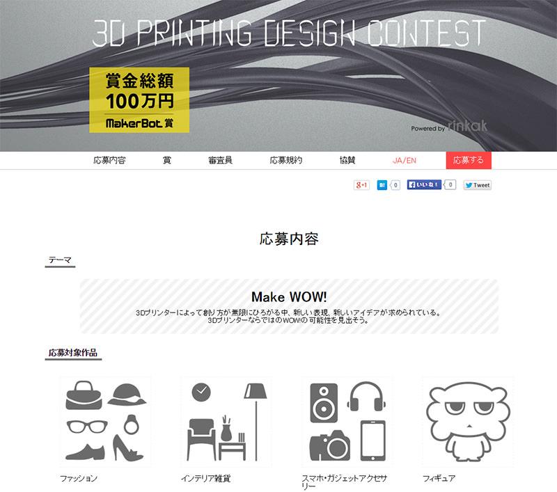 rinkak-3dp-contest-1