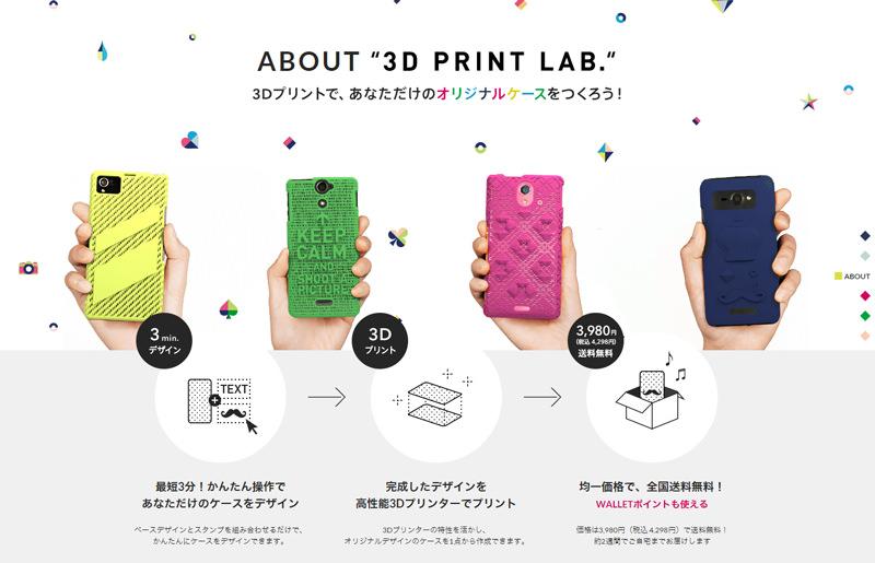 3D-PRINT-LAB-1