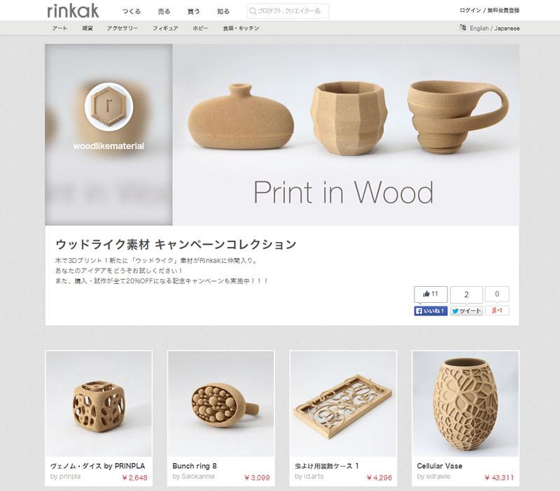 rinkak_woodlike