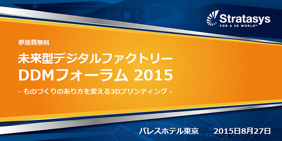 DDM-forum-2015-1
