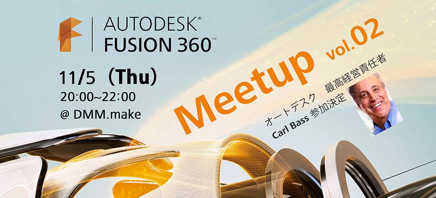 Fusion Meetup vol.02