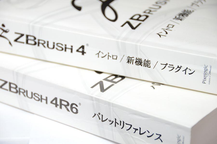 ZBrush-books-5