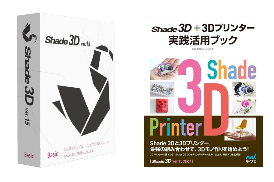 shade_3d-2