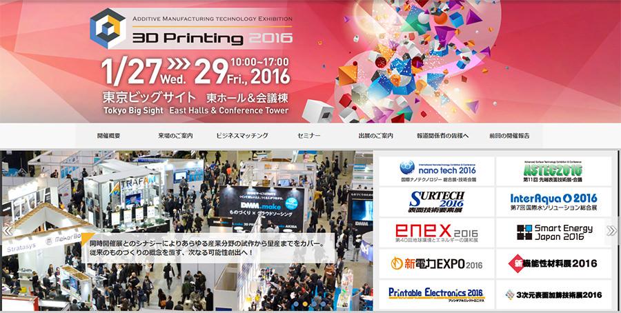 3D-Printing-2016