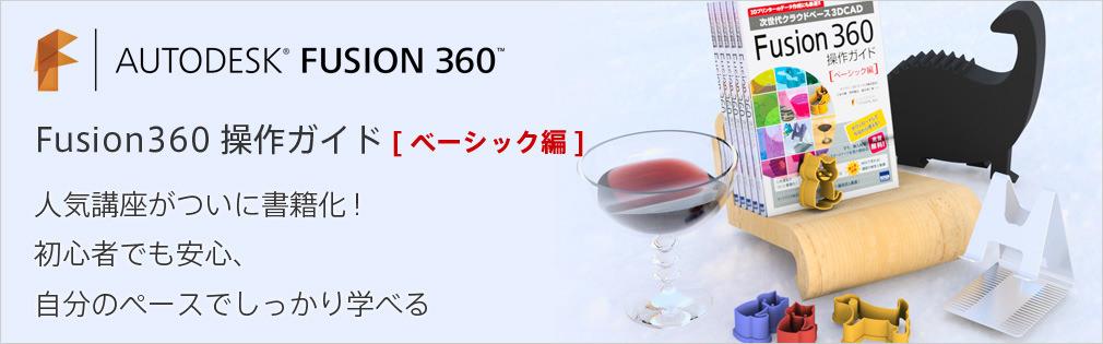 fusion360-books