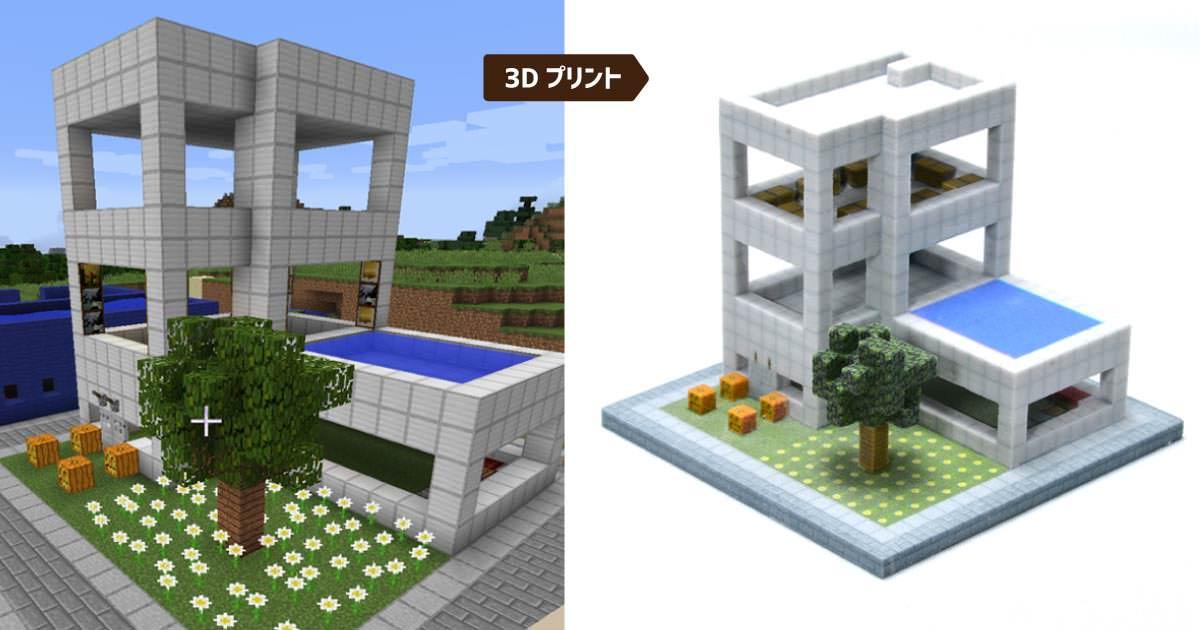 minecraft_microsoft-2