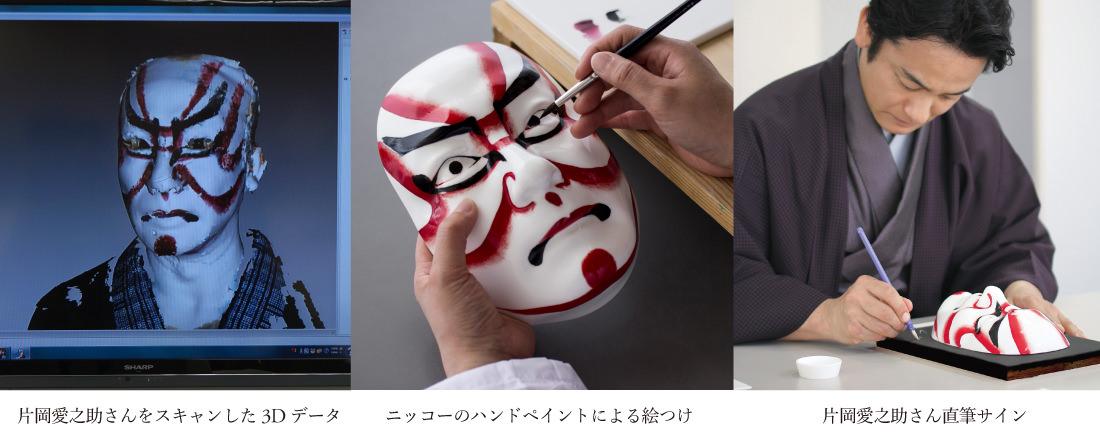 KataokaAinosuke-kumadorimask-2