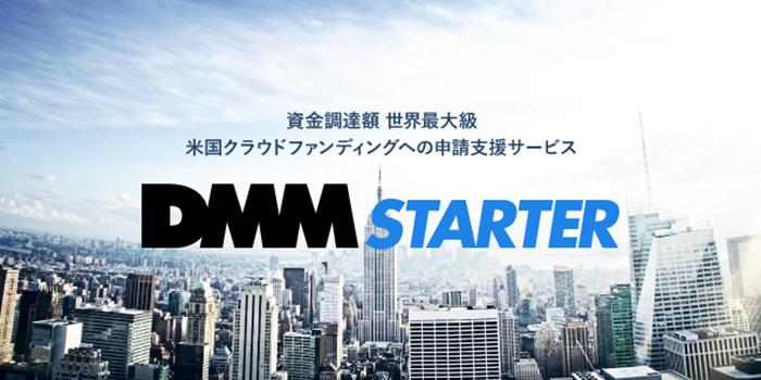 dmmstarter-1