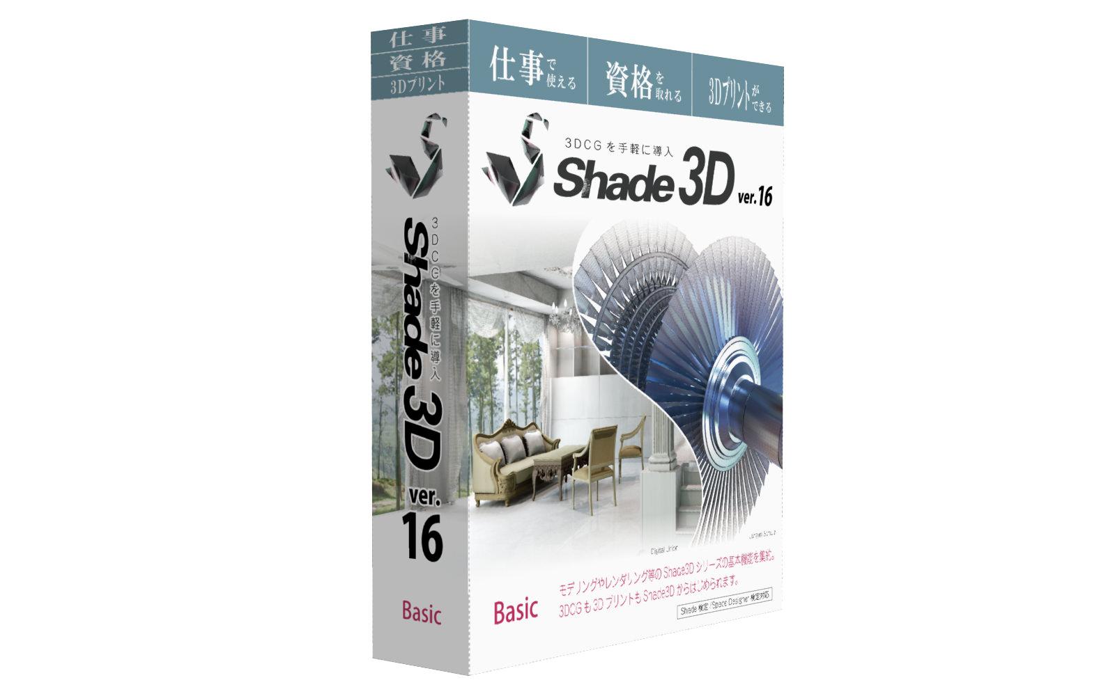 shade3d-16-1