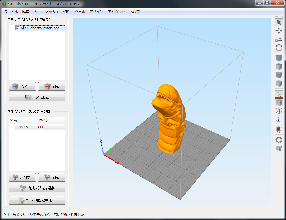 simplify3d-japanese-1