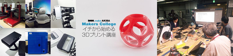 dmm-make-akiba-makers-college-A
