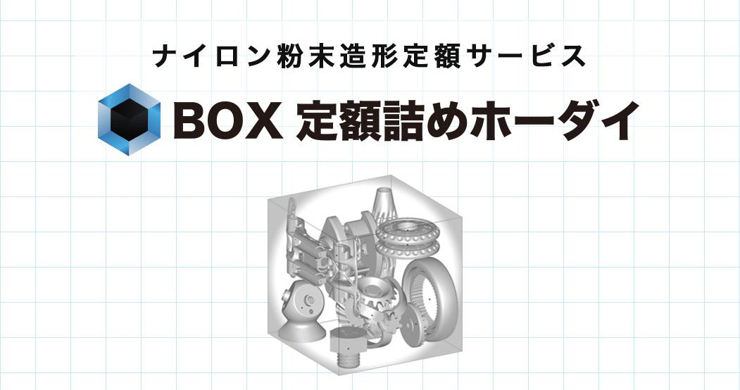ijet-box-3dprint-1