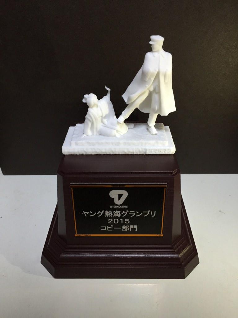 3d-trophy-2