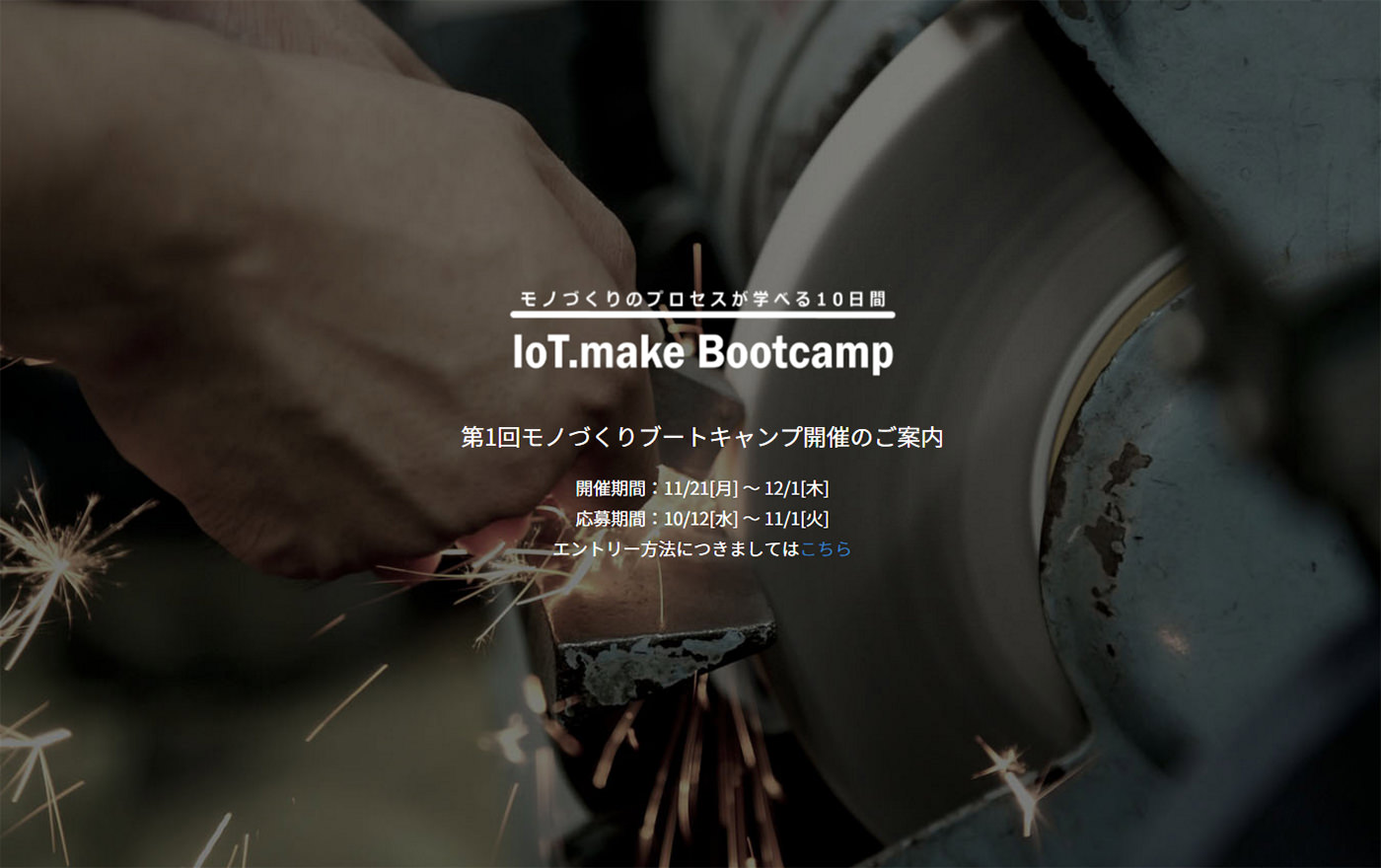 sharp-iot-make-bootcamp