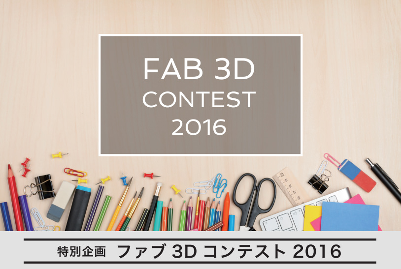 fab-3d-contest-2016