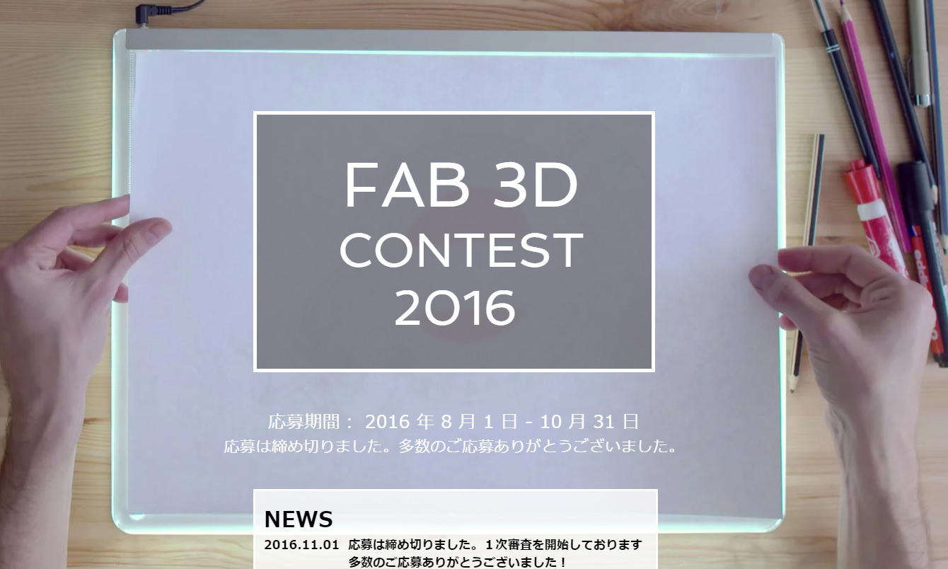 fab3dcontest-2016-3