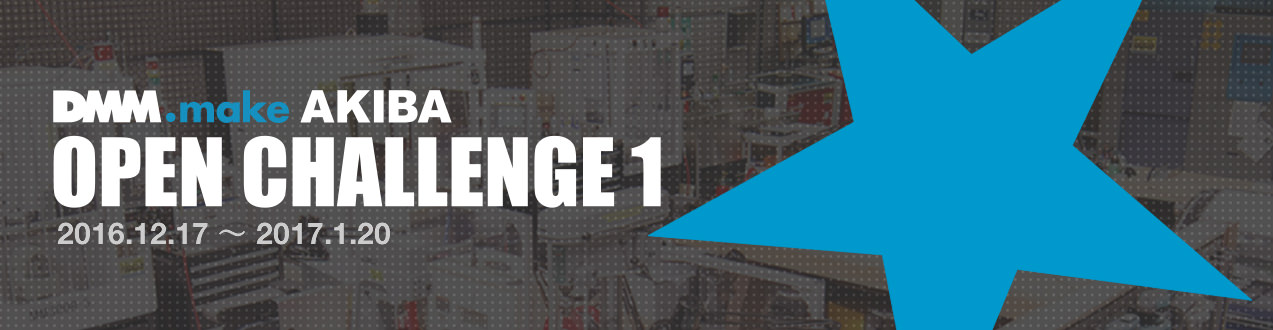 dmmmake-akiba-open-challenge-1